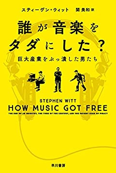 誰が音楽をタダにした?──巨大産業をぶっ潰した男たち (ハヤカワ文庫 NF)