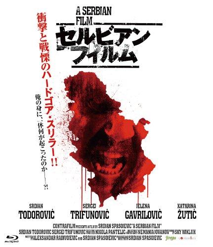 セルビアン・フィルム 完全版 [Blu-ray]の詳細を見る
