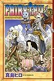 FAIRY TAIL(50) (週刊少年マガジンコミックス)