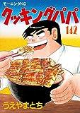 クッキングパパ(142) (モーニングコミックス)