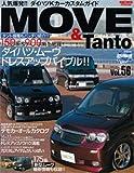 ダイハツ・ムーヴ&タント (NEWS mook RVドレスアップガイドシリーズ Vol. 56)
