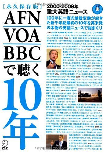 AFN・VOA・BBCで聴く10年―2000‐2009年重大英語ニュースの詳細を見る