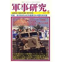 軍事研究 2007年 05月号 [雑誌]