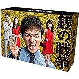 銭の戦争 Blu-ray BOX