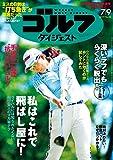 週刊ゴルフダイジェスト 2019年 07/09号 [雑誌]