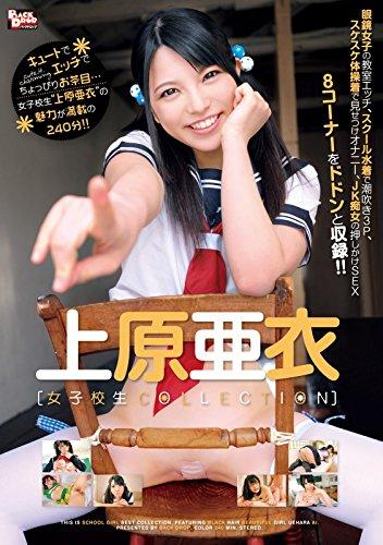 【アウトレット】上原亜衣 女子校生 COLLECTION BACK DROP [DVD]