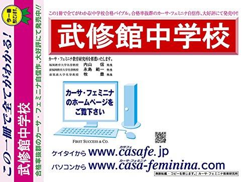 武修館中学校【北海道】 予想問題集C1~10(セット1割引)