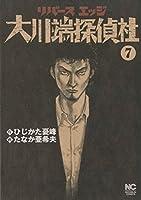 リバースエッジ 大川端探偵社(7) (ニチブンコミックス)