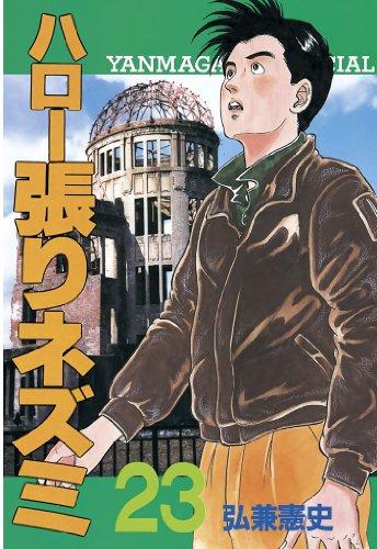 ハロー張りネズミ(23) (ヤングマガジンコミックス)