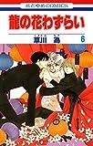 龍の花わずらい 6 (花とゆめコミックス)