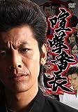 喧嘩番長[DVD]