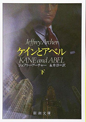 ケインとアベル 下 (新潮文庫 ア 5-4)の詳細を見る