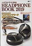 ヘッドフォンブック2019 (CDジャーナルムック)
