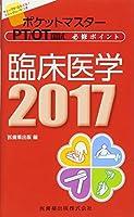 ポケットマスター PT/OT国試 必修ポイント  臨床医学 2017