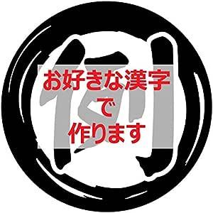 nc-smile 切文字 一文字 漢字 カッティングステッカー 抱負 目標 決意 を表す 色々使える漢字 楷書体 Mサイズ オーダーメイド (ブラック, Mサイズ・一文字オーダー)