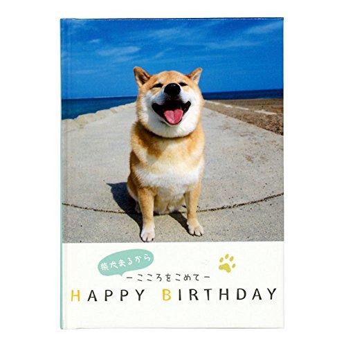 学研ステイフル 誕生日カード メッセージブック 柴犬まる B10033