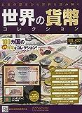 世界の貨幣コレクション(432) 2021年 5/19 号 [雑誌]