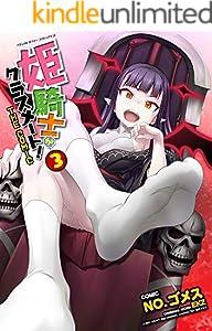姫騎士がクラスメート! THE COMIC3 (ヴァルキリーコミックス)