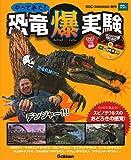 やってみた! 恐竜爆実験 (DVDつき図鑑)