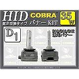 ベンツ W204 W211 W212 W207 W221 X164 W209 ヘッドライト ロービーム用 HID D1バルブ(D1C D1R D1S) 35W 8000K COBRA製