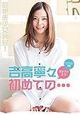 初めての・・・(生写真3枚セット)(数量限定)(エアーコントロール) [DVD]