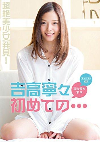 初めての… 吉高寧々 Air control [DVD]