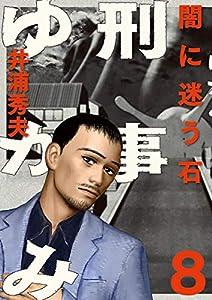 刑事ゆがみ(8) (ビッグコミックス)