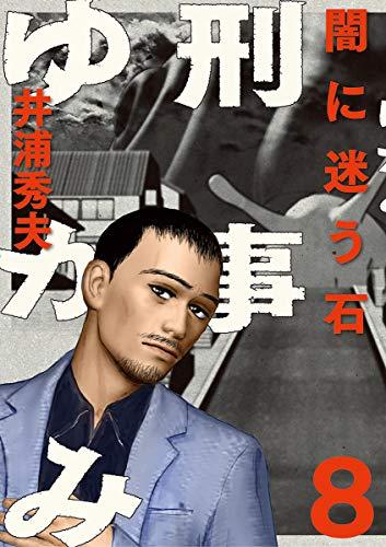 [井浦秀夫] 刑事ゆがみ 第01-08巻
