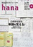 韓国語学習ジャーナルhana Vol. 30