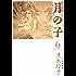 月の子 MOON CHILD 6 (白泉社文庫)