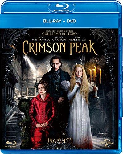クリムゾン・ピーク ブルーレイ&DVDセット [Blu-ray]の詳細を見る