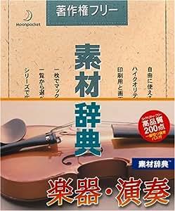 素材辞典 Vol.104 楽器・演奏編