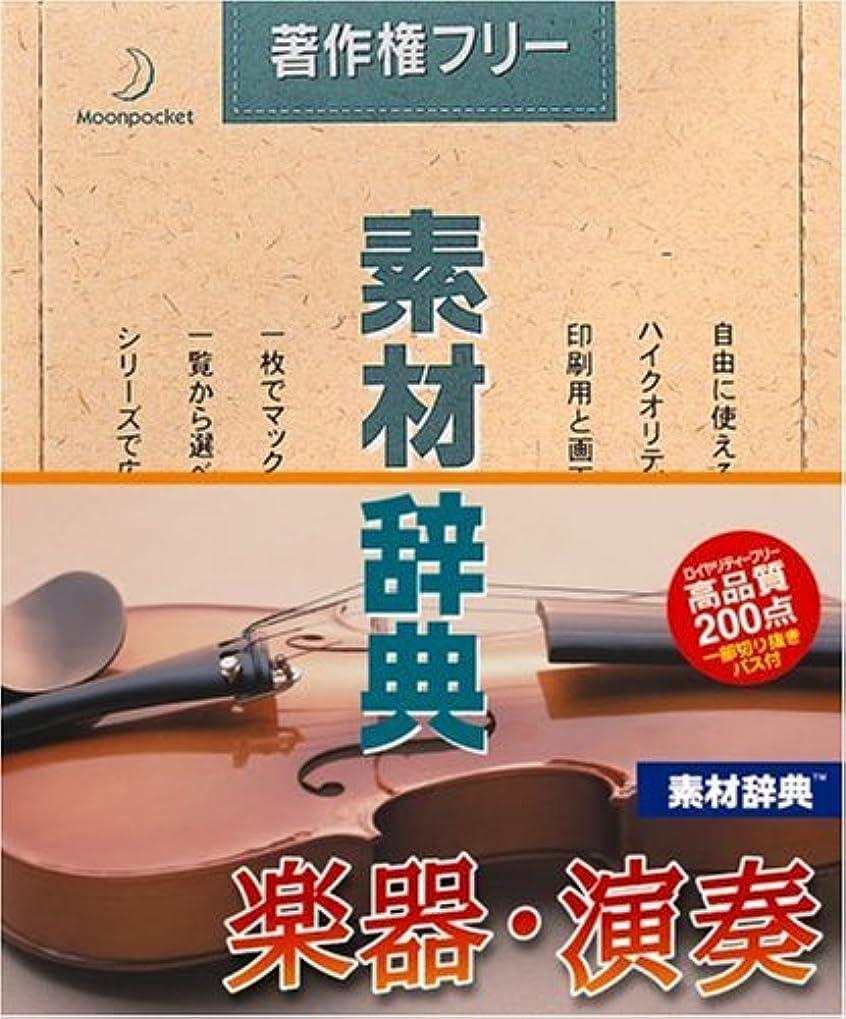 素材辞典 Vol.104 楽器?演奏編