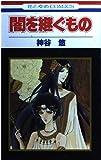 闇 / 神谷 悠 のシリーズ情報を見る