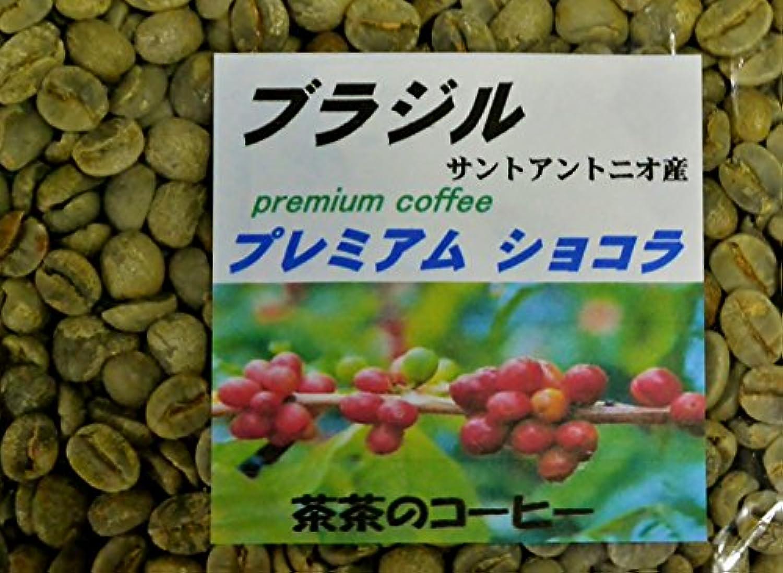 焙煎は簡単!!ブラジルpremium coffee プレミアム ショコラ  サントアントニオ産、500g