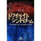 トワイライトシンドローム―デッドクルーズ/デッドゴーランド (幻冬舎文庫)