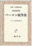 ベーコン随筆集 (名著/古典籍文庫―岩波文庫復刻版)