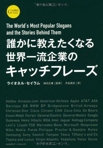 誰かに教えたくなる世界一流企業のキャッチフレーズ (GLOBAL BOOKS)の詳細を見る