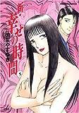新・幸せの時間 5 (アクションコミックス)