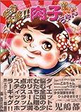 怪奇大盛!!肉子ちゃん―児島都作品集 (マジカルホラー (1))