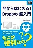 今からはじめる!Dropbox 超入門 (impress QuickBooks)