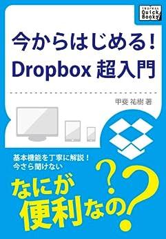 [甲斐 祐樹]の今からはじめる!Dropbox 超入門 (impress QuickBooks)
