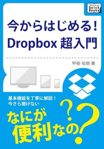今からはじめる!Dropbox 超入門 (impress QuickBook...