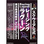 レーシングラグーン 横浜最速攻略本
