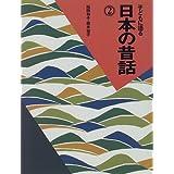 子どもに語る日本の昔話〈2〉