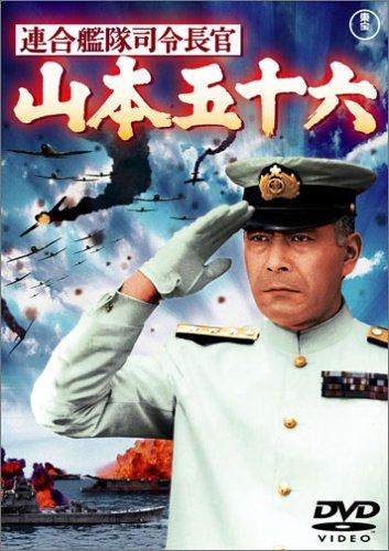 連合艦隊司令長官 山本五十六 [DVD]の詳細を見る