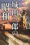 城山三郎の昭和 画像