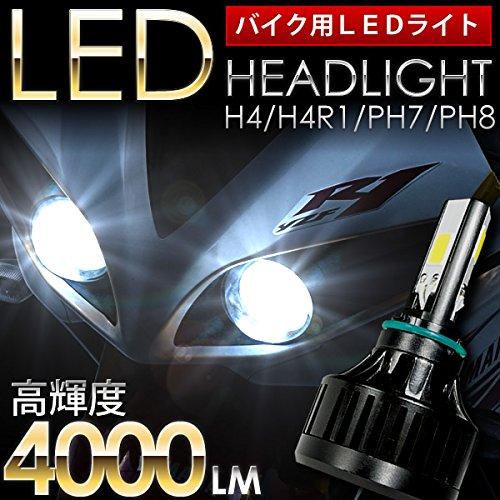 カワサキ ZXR400 バイク用LEDヘッドライト 1個 H4(Hi/Lo) 直流交流両対応 AC/DC