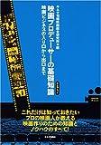 映画プロデューサーの基礎知識―映画ビジネスの入り口から出口まで (キネ旬ムック)
