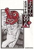 よろずや喜八(2) (ビッグコミックススペシャル)